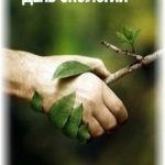 29 апреля, день экологии