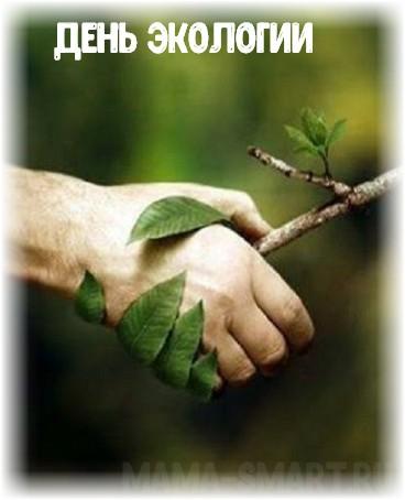 den ekologii