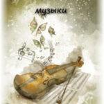 16 апреля, день классической музыки
