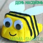 7 апреля, день насекомых