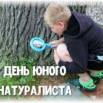 14 июля, день юного натуралиста
