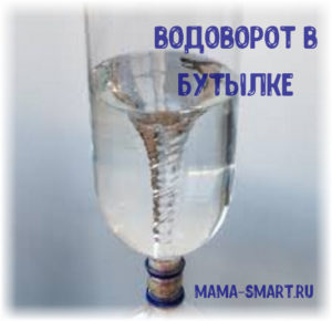 водоворот в бутылке