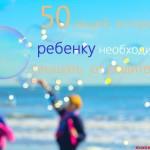 50 ФРАЗ, КОТОРЫЕ РЕБЕНКУ НЕОБХОДИМО СЛЫШАТЬ ОТ РОДИТЕЛЕЙ