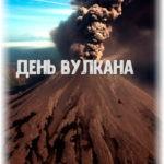 15 декабря, день вулкана