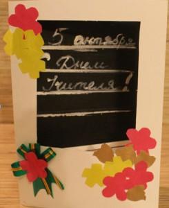 открытка с днем учителя