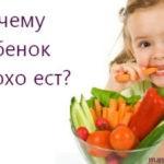 Почему ребенок плохо ест?