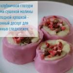 Эффектный десерт для детей за 5 минут