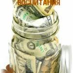 5 мая, день финансового воспитания