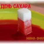 24 мая, день сахара