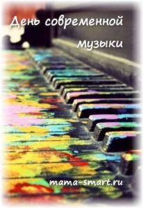 den-sovremennoi-muzuki