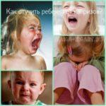 Как отучить детей от капризов