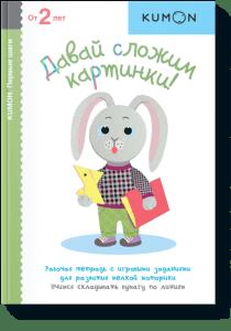 Davay-slozhim-kartinki_03