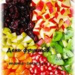 den-fruktov
