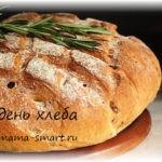 28 октября, день хлеба