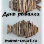den-rubalki