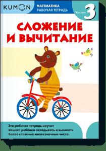 slozhenie_i_vychitanie_uroven_3-big