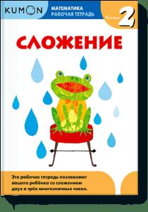 slozhenie_uroven_2-big