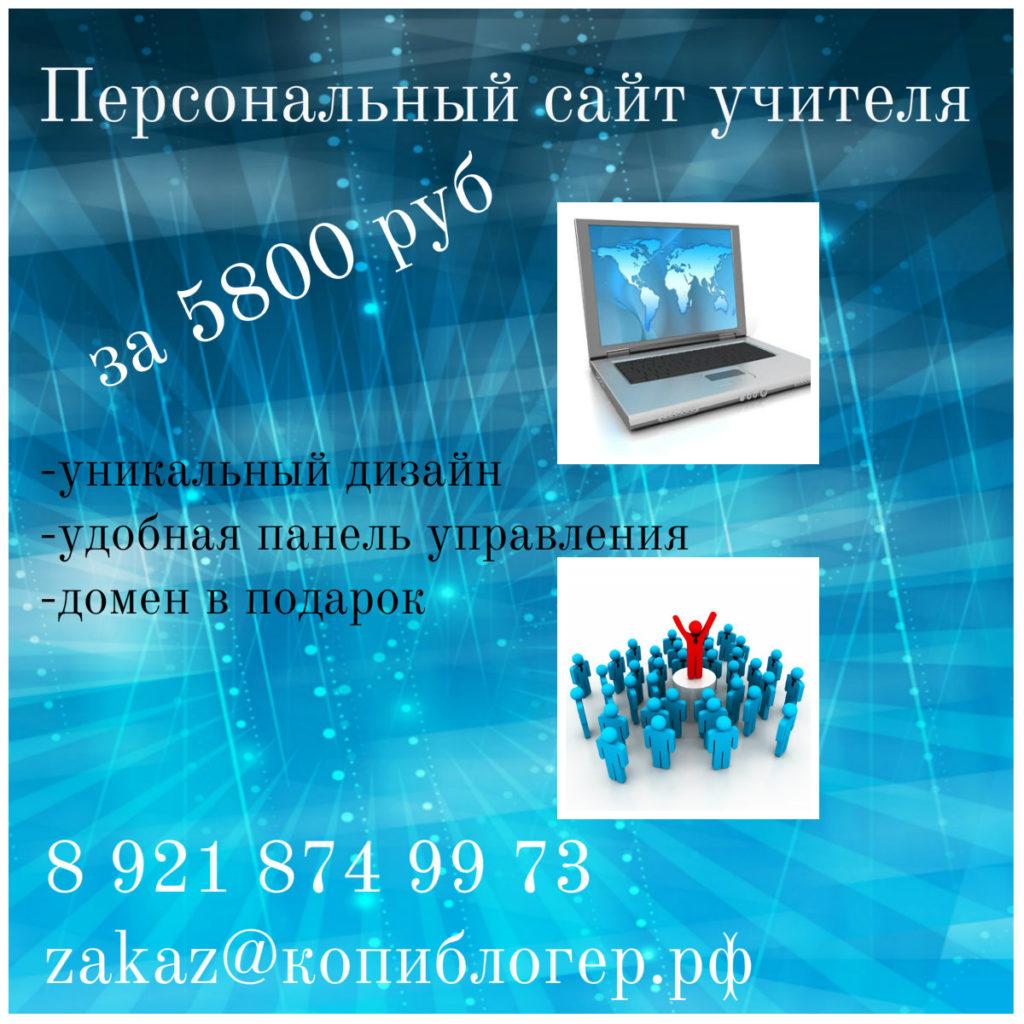 сайт учителю